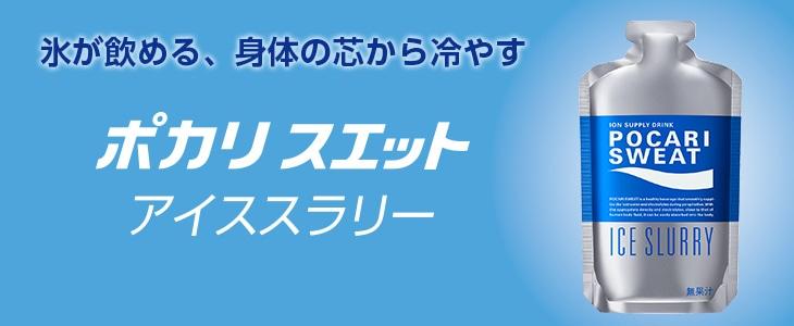 ポカリスエット アイス スラリー 【熱中症対策】ポカリスエットのアイススラリーってどこで買えるの?...